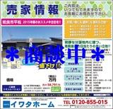 (内観/間取り1)姶良市平松3737-16、2,100万円の売家