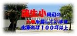 蒲生小学校、0万円の売家
