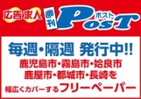 広告求人週刊POST