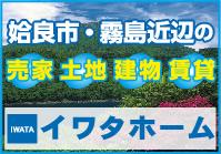 姶良・霧島の不動産イワタホーム