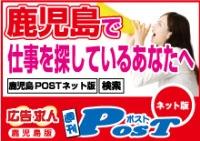 鹿児島版 広告求人POST ネット版