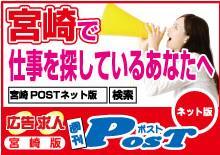 求人情報POST【宮崎版】 求人・転職・アルバイト情報サイト33