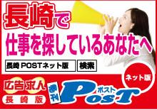求人情報POST【長崎版】求人・転職・アルバイト情報サイト35