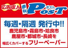 求人 広告 情報誌POST!霧島 姶良 鹿屋 鹿児島 都城 長崎の求人情報誌230