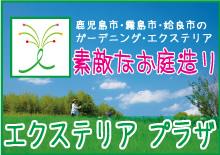 エクステリア プラザ - 鹿児島市・霧島市・姶良市のガーデニング・エクステリア・外構工事・植木販売・造園業450