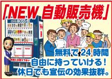 New自動販売機 無料設置で入居率UP-イワタホーム340