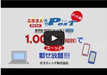 ポスティング(株) 5秒CM Bパターン 11