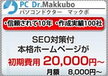 中小企業様への パソコンサポート ホームページ作成|パソコンドクターマックボ180