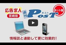 POST宮崎ネット版 CM15