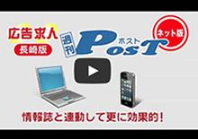 POST長崎ネット版16