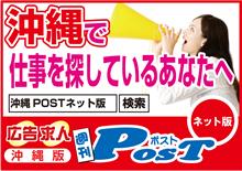 求人情報POST【沖縄版】求人・転職・アルバイト情報サイト35