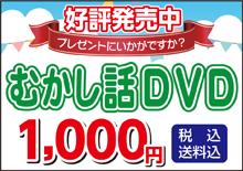 昔話DVD