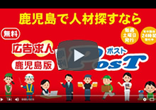 ポスティング(株) youtube