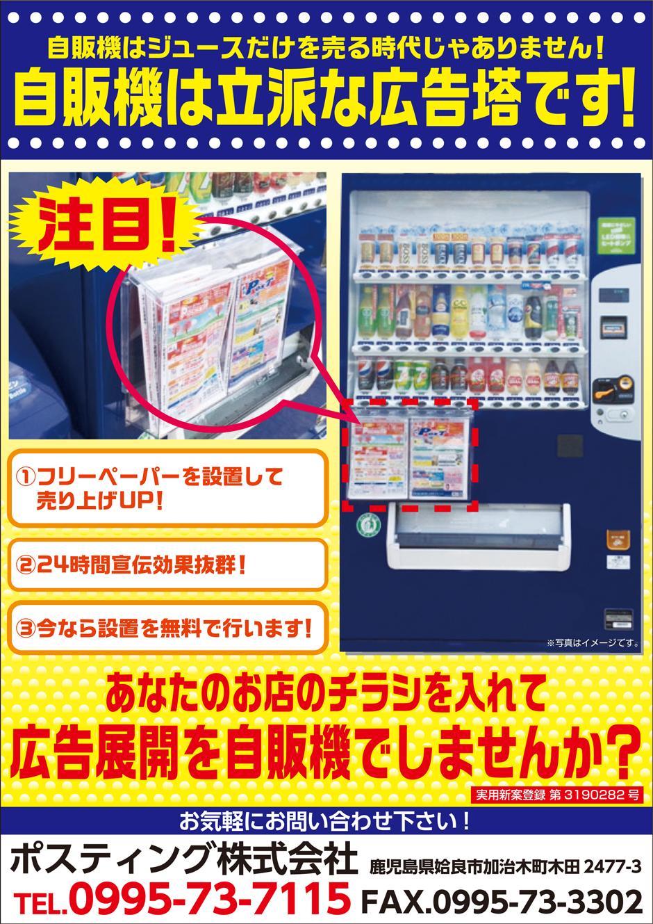 NEW自動販売機